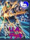U.A.デッキ【管理番号001】
