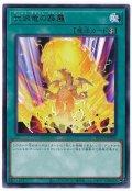武装竜の霹靂【レア】
