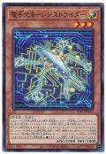 電子光虫-レジストライダー【ノー】