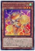 アームド・ドラゴン・サンダー LV3【ノー】
