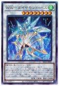 WW-ダイヤモンド・ベル【アル】