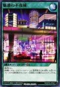 魅惑の不夜城【ノーマル】