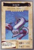海竜神【ノーマル】