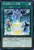 氷結界の三方陣【ノー】