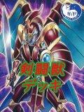 剣闘獣デッキ【管理番号001】