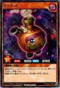 クリボット【レア】