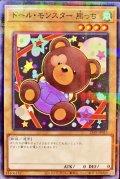 ドールモンスター熊っち【パラ】