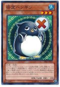 否定ペンギン