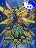RRデッキ【管理番号001】