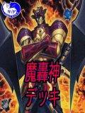 魔轟神デッキ【管理番号001】