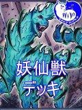 妖仙獣デッキ【管理番号001】