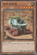 惑星探査車【ノー】