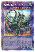 魔鍵召竜-アンドラビムス【プリシク】