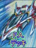F.A.デッキ【管理番号001】