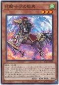 花騎士団の駿馬【パラ】