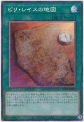 ピリ・レイスの地図【コレレア】