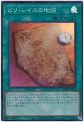ピリ・レイスの地図【スー】