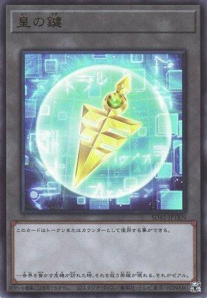 画像1: 皇の鍵【ウル】