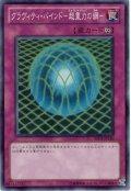 グラヴィティ・バインド-超重力の網-【スー】
