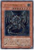 古代の機械巨竜【アル】