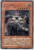 巨大戦艦 テトラン【アル】