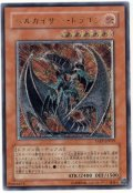ヘルカイザー・ドラゴン【アル】