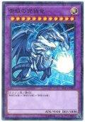 青眼の究極竜【パラ】