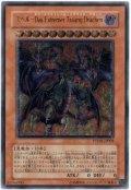 ユベル-Das Extremer Traurig Drachen【アル】