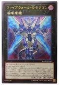 ファイアウォール・X・ドラゴン【アル】