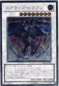 スクラップ・ドラゴン【アル】