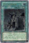 古代の機械城【アル】