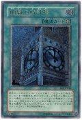 幽獄の時計塔【アル】