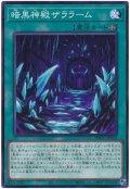 暗黒神殿ザララーム【ノー】