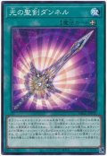 光の聖剣ダンネル【ノー】
