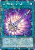 光の聖剣ダンネル【パラ】