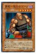 黒蠍-強力のゴーグ