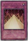 光のピラミッド【ウル】