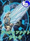 アーティファクトデッキ【管理番号001】
