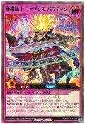魔導騎士-セブンス・パラディン【ウル】
