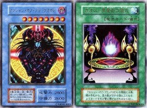 画像1: マジシャン・オブ・ブラックカオス カオス-黒魔術の儀式セット【ウル】【ランクB】