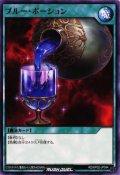 ブルー・ポーション【ノー】